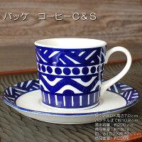 バッケコーヒーカップ&ソーサー【コーヒー珈琲碗皿C&S器藍ブルー美濃焼日本製】