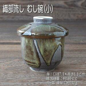 織部流し 茶碗蒸し(小) 蒸し碗 蓋物 和食器 あす楽対応 美濃焼(岐阜県)