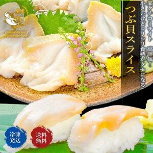 複数買いクーポン有り 最安値 つぶ貝 スライス 刺身 寿司 生食 用 送料無料 1P 18枚 貝 つぶ ツブ貝 冷凍 訳あり