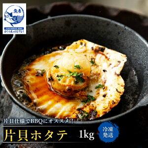 ほたて 貝柱 付 1kg 片貝 ホタテ 北海道産 BBQ バター焼き