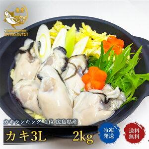 牡蠣 カキ3L 2個セット 最安値 送料無料 むき身 訳あり でも 生食用 でもない 2kg 広島県産 希少 超大粒 かき カキ 広島 国内産 カキフライ ムキ身 3L 1キロ かき 冷凍 海鮮 シーフード 同梱可能