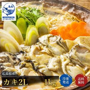 牡蠣 カキ2L 最安値 むき身 訳あり でも 生食用 でもない 広島県産 希少 超大粒 2L カキ 広島 国内産 カキフライ ムキ身 2L 1キロ かき 冷凍 海鮮 シーフード 同梱可能 オメガ3 オメガ3脂肪酸