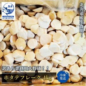ホタテ 貝柱 冷凍 1kg 訳あり ホタテフレーク 北海道産 生食用 ほたて IQF
