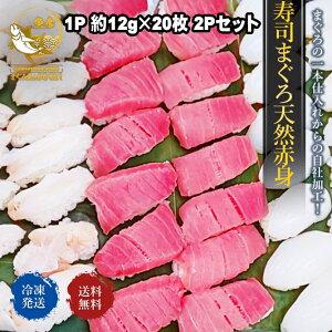 まぐろ 寿司まぐろ天然赤身 2P 送料無料 マグロ 鮪 天然 赤身 刺身 寿司 高タンパク 低糖質 ビタミンD EPA DHA オメガ3 豊富 鮨 スシ 手巻き きはだ キハダ