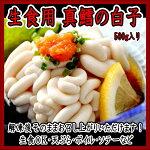 生食用 真タラ 白子 しらこ【冷凍】アラスカ産 500g 鱈 たら タラ