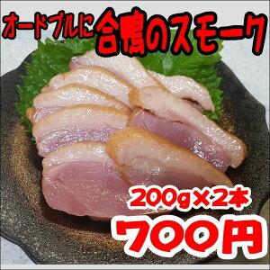 合鴨スモーク 2本 x 200g 絶品 おすすめ品 鴨 カモ 燻製 パーティー オードブル おつまみ