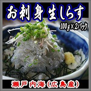 お刺身 生シラス 広島産 瀬戸内海 生しらす 冷凍 200g