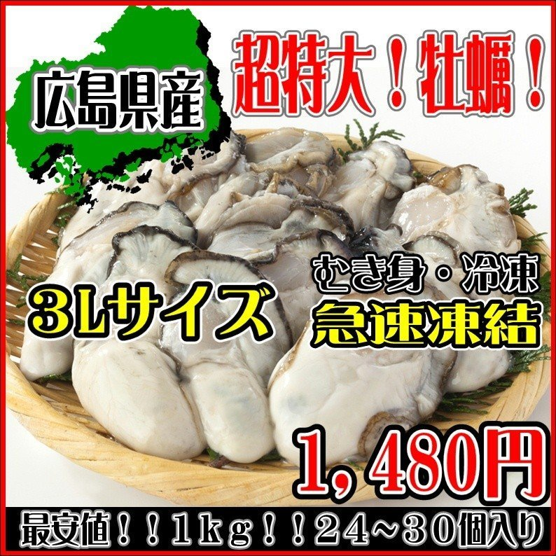 【カキ3L】広島県産!希少!超大粒 3L 牡蠣(かき/カキ)広島 国内産 カキフライ ムキ身 3L 1キロ かき 冷凍 海鮮 シーフード 同梱可能