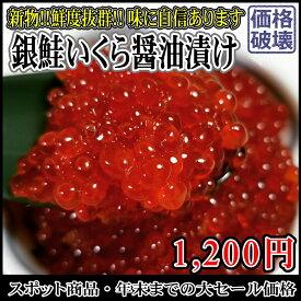 北海道加工 銀鮭 いくら醤油漬け 250g 冷凍 数量限定 お値打ち スポット セール いくら ひなまつり 母の日 手巻き寿司 ホームパーティー パーティー