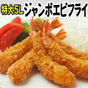 5L エビフライ 20尾入) お弁当 フライ 調理済み(他商品と同梱OK) 冷凍エビフライ