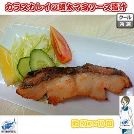 からす かれい の 明太子 マヨ ソース 漬け 焼用 80g × 10切 カラスカレイ 自社工場製造 焼き魚 用 生冷 骨なし