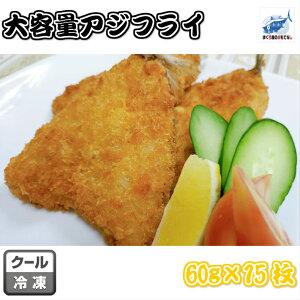 アジフライ 徳用 15枚入り 冷凍 業務用 アジ フライ あじ お弁当 総菜 小分け可能 同梱可能