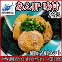 冷凍 あん肝 成形 味付け アン肝 あんこう肝 海のフォアグラ  200g×2個