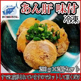 あん肝 冷凍 成形 味付け アン肝 あんこう肝 海の フォアグラ  200g×2個