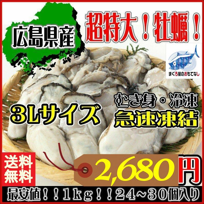 【カキ3L】 最安値! 送料無料! ランキング1位 広島県産!希少!超大粒 3L 牡蠣(かき/カキ)広島 国内産 カキフライ ムキ身 3L 1キロ かき 冷凍 海鮮 シーフード 同梱可能