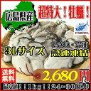 【カキ3L】 最安値! 送料無料! ランキング1位 広島県産!希少!超大粒 3L 牡蠣(かき/カキ)広島 国内産 カキ…