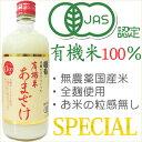 国菊 米麹の有機米あまざけ500ml 12本セット【安心安全を追求し、有機JAS認定!】【あまさけ・あま酒・甘酒】【追加生産の予定は未定で…
