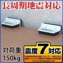不動王T型固定式(FFT-009)対応重量1箱(2個):約150kg【2018年1月5日10:59までポイント10倍】