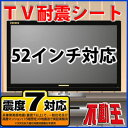 不動王 スーパー薄型テレビ用耐震シート(FFT-010)【メール便可】耐荷重(1セット:10枚):約150kg