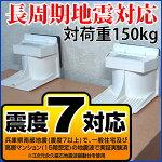 不動王スーパーホールド(FFT-011)対応重量1箱(2個):約150kg【2018年6月25日16:59までポイント10倍】