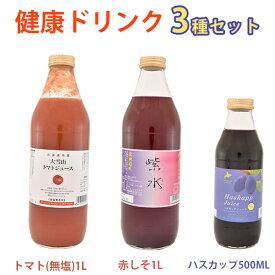 大雪山トマトジュース(無塩)、紫水(赤しそジュース)、北海道産ハスカップジュース 3本セット(2019年新トマト使用)【バイオアグリたかす】【ギフト】【のし対応可】
