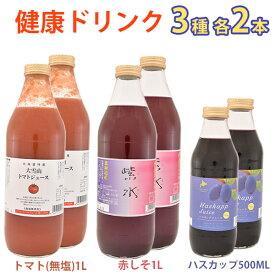 大雪山トマトジュース(無塩)、紫水(赤しそジュース)、北海道産ハスカップジュース 各2本×3種セット(2019年新トマト使用)【バイオアグリたかす】【のし対応可】