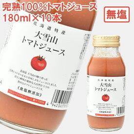 大雪山トマトジュース(無塩) 180ml 10本(2019年新トマト使用)【バイオアグリたかす】【のし対応可】