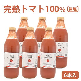 大雪山トマトジュース(無塩) 1000ml 6本(2019年新トマト使用)【バイオアグリたかす】【のし対応可】