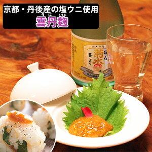 雲丹麹 50g 京都・丹後産の塩ウニ使用【お歳暮のし対応可】