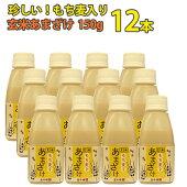 米麹の甘酒玄米もち麦入りあまざけ150g×12本セットギフトボックス【まろうど酒造】【お中元のし対応可】