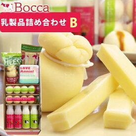 【17日9:59まで5倍】牧家 乳製品詰合せB 7種 9点セット【Bocca】【のし対応可】