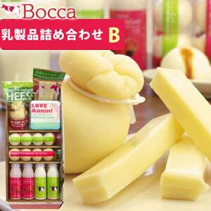 牧家 乳製品詰合せB 7種 9点セット (白いプリン/クレームブリュレ/杏仁豆腐/飲むヨーグルトプレーン/ももベリーラッシー/カチョカヴァロチーズ/さけるチーズ) Bocca お中元 ギフト のし対応