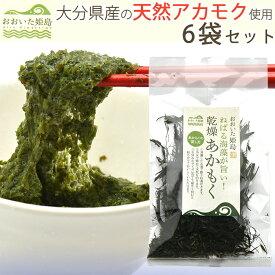 天然乾燥あかもく(15g)×6袋セット【おおいた姫島】【大分県産】【ぎばさ・アカモク】