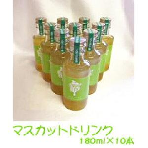 岡山果汁ものがたり マスカットドリンク 180ml×10本セット【FIGMOG】【elims】