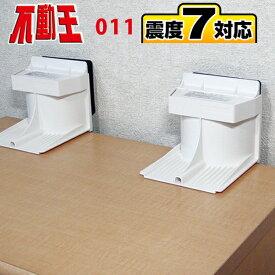 不動王スーパーホールド(FFT-011)対応重量1箱 2個入:約150kg【ポイント5倍】【倉庫A】