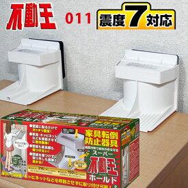 不動王スーパーホールド(FFT-011)対応重量1箱 2個入:約150kg