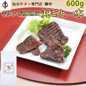 牛タン丸ごと一本 塩麹熟成 600g【仙台牛タン専門店 陣中】【のし対応可】