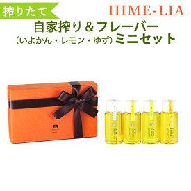 HIME-LIAオリーブオイル自家搾り&フレーバーオイル4個 ミニセット 30g×4 ほだか村