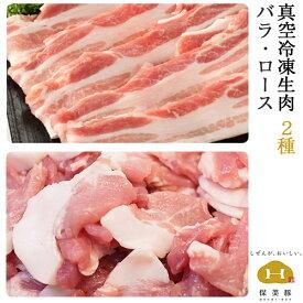 保美豚プレミアム 真空冷凍生肉 2品目セット バラスライス 200g×3パック、ウデ(小間肉)250g×3パック【お歳暮のし対応可】