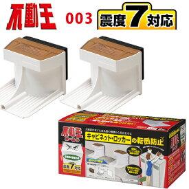 不動王ホールド (FFT-003)【家具転倒防止】対応重量1箱 2個入:約115kg
