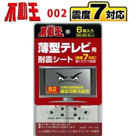 不動王薄型テレビ用耐震シート(6枚入り)(FFT-002)耐荷重1セット(6枚):約150kg【12月26日14:59まで10倍】