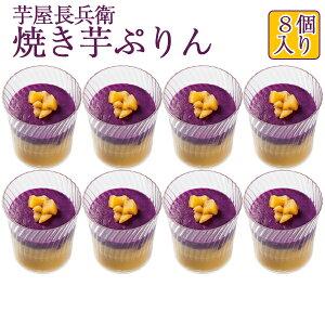 芋屋長兵衛 焼き芋ぷりん8個セット【のし対応可】