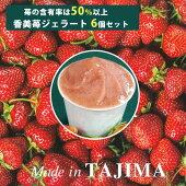 【31日23:59までポイント4倍★】香美苺のジェラート6個セット(兵庫県但馬のイチゴを50%以上使用)
