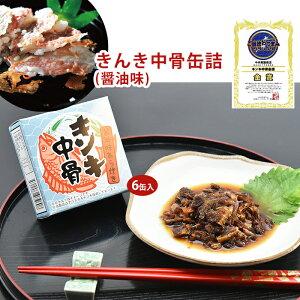 高級魚キンキの中骨缶詰(醤油味)×6缶 FOODEX JAPANで最高金賞を受賞 きんき 北海道の中井英策商店