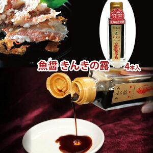魚醤油 きんきの露(つゆ)×4本 FOODEX JAPANで最高金賞を受賞 高級魚キンキ 北海道の中井英策商店 料理レシピ付き