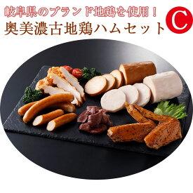 奥美濃古地鶏ハム Cセット(G-KOJ-C1850)【中部食産】【のし対応可】