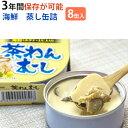 【24日9:59までポイント2倍★】海鮮 茶わんむし 8缶セット こまち食品