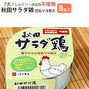 【24日9:59までポイント2倍★】秋田サラダ鶏 8缶セット 卵を使わない豆乳マヨ使用 こまち食品