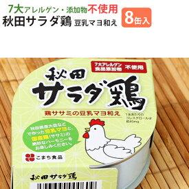 【11日9:59までポイント4倍★】秋田サラダ鶏 8缶セット 卵を使わない豆乳マヨ使用【こまち食品】【お歳暮のし対応可】