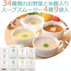 34種のやさい畑スープスムージー4種(エビとトマト、かぼちゃ、白ネギと生姜、カリーとパプリカ) 9個入りギフト エムエム・スープ 国産34種類の野菜と米麹入Maazel Maazel(マーゼルマーゼル)M